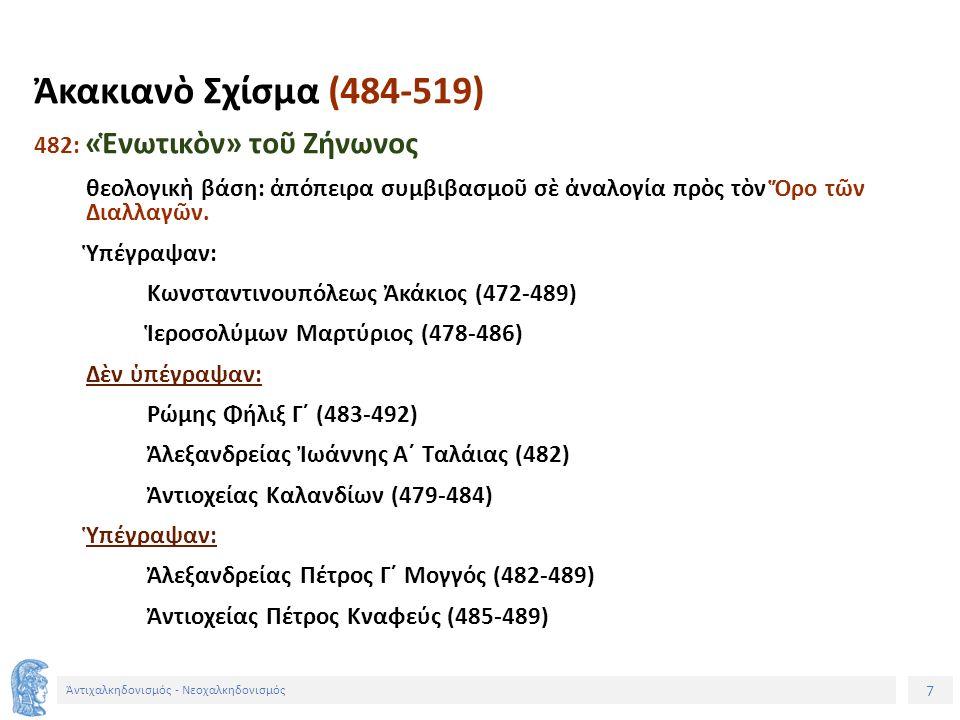 8 Ἀντιχαλκηδονισμός - Νεοχαλκηδονισμός 484: Σύνοδος Ρώμης : καθαίρεση Κωνσταντινουπόλεως Ἀκακίου ἐπειδή κοινώνησε μὲ τὸν Πέτρο Μογγό.
