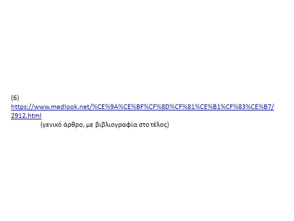 (6) https://www.medlook.net/%CE%9A%CE%BF%CF%8D%CF%81%CE%B1%CF%83%CE%B7/ 2912.html https://www.medlook.net/%CE%9A%CE%BF%CF%8D%CF%81%CE%B1%CF%83%CE%B7/ 2912.html (γενικό άρθρο, με βιβλιογραφία στο τέλος)