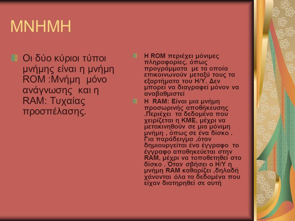 MNHMH Οι δύο κύριοι τύποι μνήμης είναι η μνήμη ROM :Μνήμη μόνο ανάγνωσης και η RAM: Τυχαίας προσπέλασης.