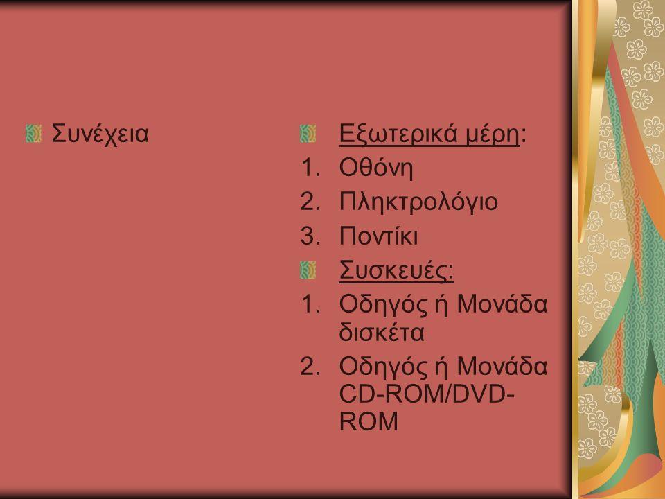 ΣυνέχειαΕξωτερικά μέρη: 1.Οθόνη 2.Πληκτρολόγιο 3.Ποντίκι Συσκευές: 1.Οδηγός ή Μονάδα δισκέτα 2.Οδηγός ή Μονάδα CD-ROM/DVD- ROM