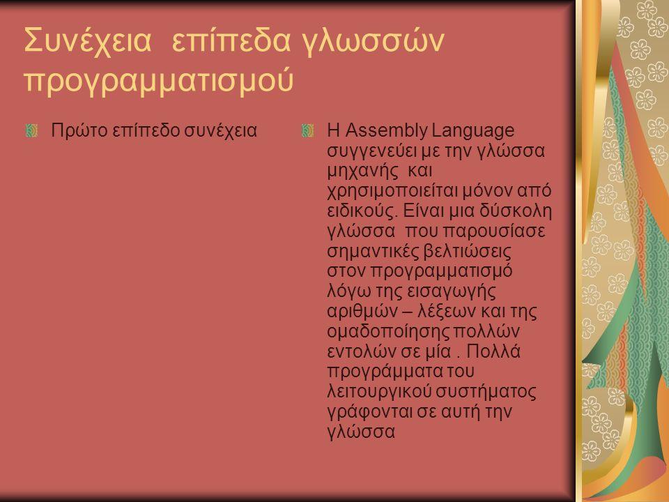 Συνέχεια επίπεδα γλωσσών προγραμματισμού Πρώτο επίπεδο συνέχειαΗ Assembly Language συγγενεύει με την γλώσσα μηχανής και χρησιμοποιείται μόνον από ειδικούς.