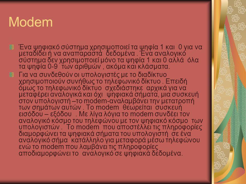 Modem Ένα ψηφιακό σύστημα χρησιμοποιεί τα ψηφία 1 και 0 για να μεταδίδει ή να αναπαραστά δεδομένα.