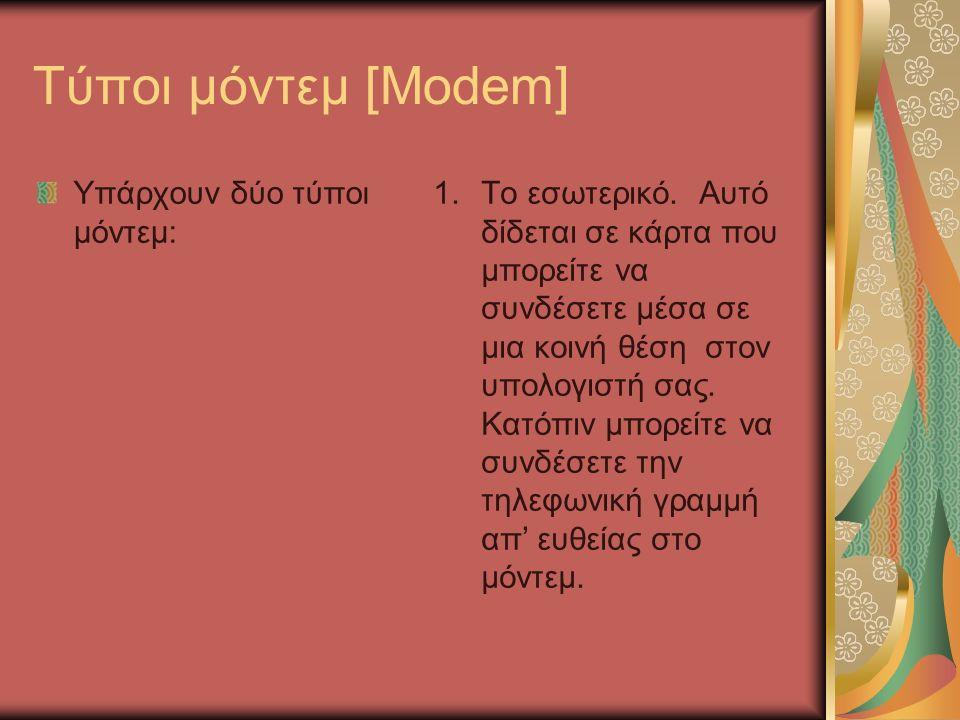 Τύποι μόντεμ [Modem] Υπάρχουν δύο τύποι μόντεμ: 1.Το εσωτερικό.