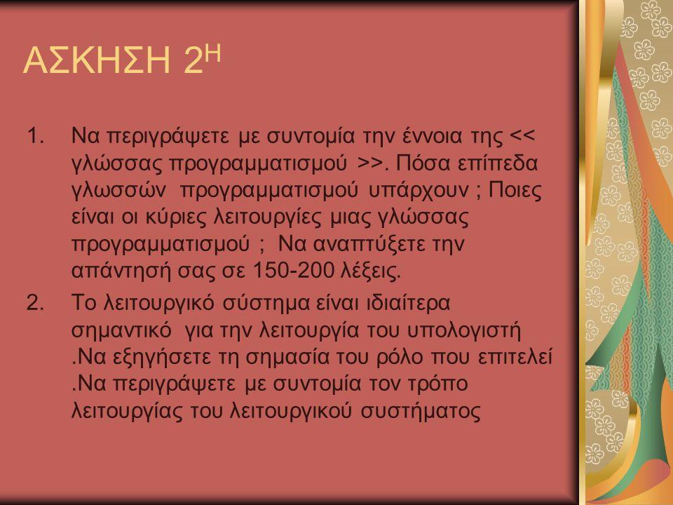 ΑΣΚΗΣΗ 2 Η 1.Να περιγράψετε με συντομία την έννοια της >.