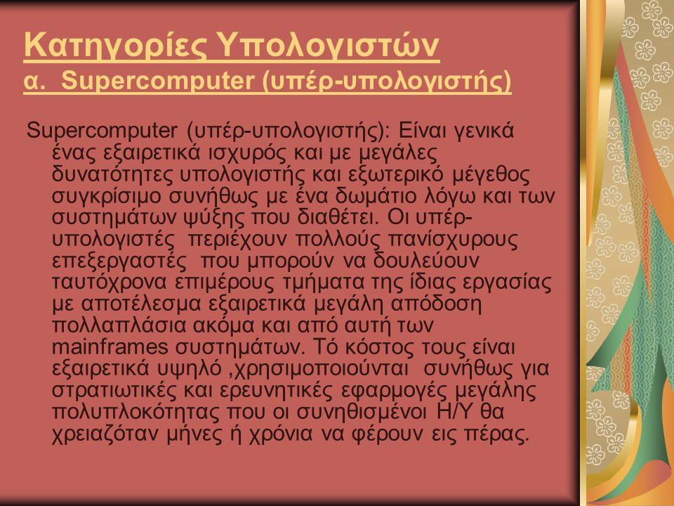 Κατηγορίες Υπολογιστών α.