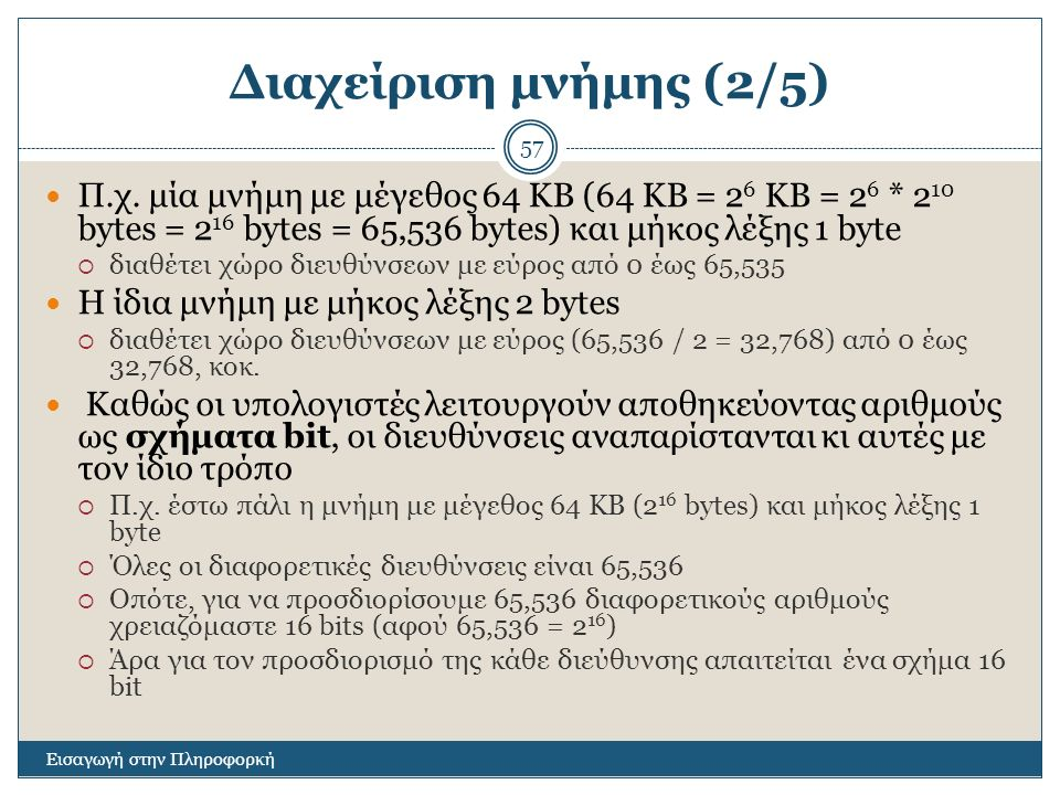 Διαχείριση μνήμης (2/5) Εισαγωγή στην Πληροφορκή 57 Π.χ.