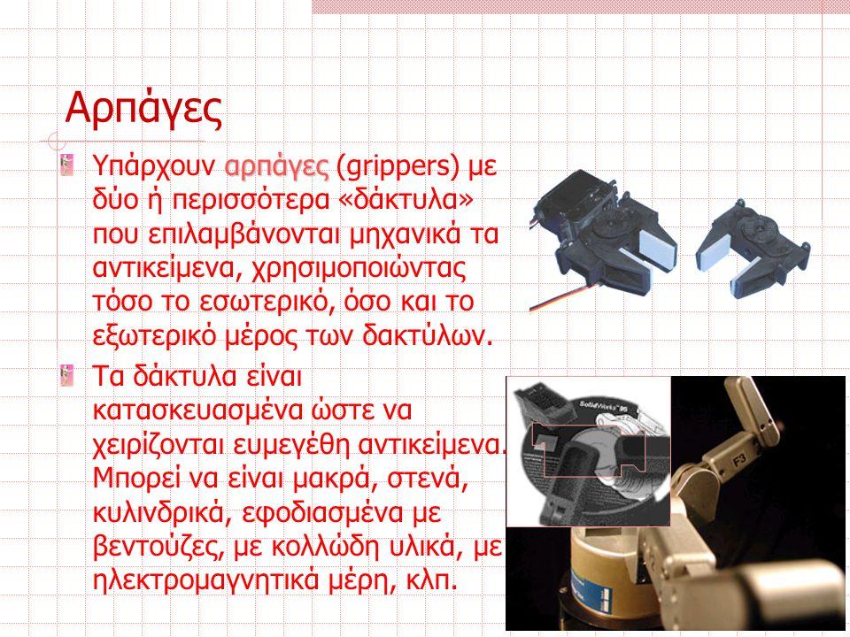 Αρπάγες αρπάγες Υπάρχουν αρπάγες (grippers) με δύο ή περισσότερα «δάκτυλα» που επιλαμβάνονται μηχανικά τα αντικείμενα, χρησιμοποιώντας τόσο το εσωτερικό, όσο και το εξωτερικό μέρος των δακτύλων.