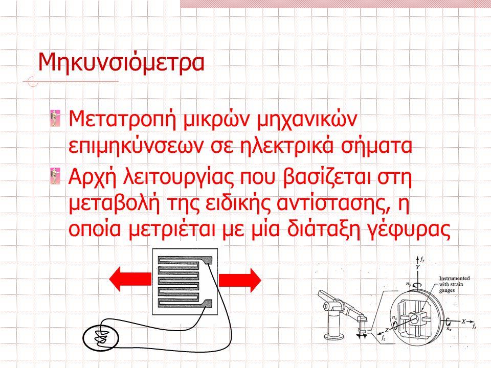Μηκυνσιόμετρα Μετατροπή μικρών μηχανικών επιμηκύνσεων σε ηλεκτρικά σήματα Αρχή λειτουργίας που βασίζεται στη μεταβολή της ειδικής αντίστασης, η οποία μετριέται με μία διάταξη γέφυρας