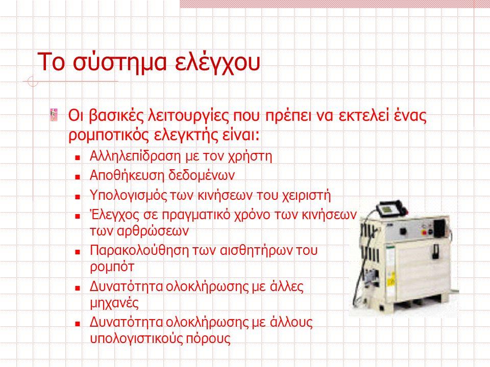 Ενεργοποιητές ενεργοποιητές Οι ενεργοποιητές (actuators) που χρησιμοποιούνται στην υλοποίηση ρομποτικών συστημάτων μπορούν να κατηγοριοποιηθούν ως εξής: Ηλεκτρικοί (κινητήρες DC, βηματικοί, άνευ ψήκτρας κλπ, περιλαμβάνουν ~50% των περιπτώσεων) Υδραυλικοί (~35%) Πνευματικοί (χρησιμοποιούνται και στις αρπάγες και τα τελικά σημεία δράσης, ~ 15%) Λοιποί