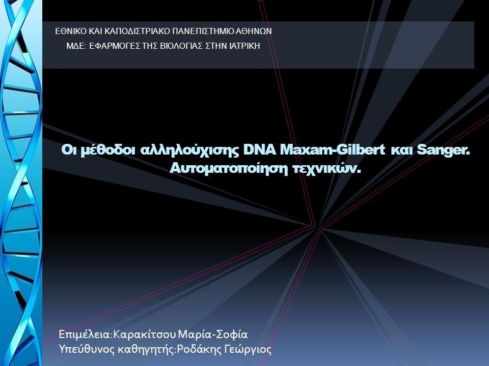 ΕΘΝΙΚΟ ΚΑΙ ΚΑΠΟΔΙΣΤΡΙΑΚΟ ΠΑΝΕΠΙΣΤΗΜΙΟ ΑΘΗΝΩΝ ΜΔΕ: ΕΦΑΡΜΟΓΕΣ ΤΗΣ ΒΙΟΛΟΓΙΑΣ ΣΤΗΝ ΙΑΤΡΙΚΗ Οι μέθοδοι αλληλούχισης DNA Maxam-Gilbert και Sanger.