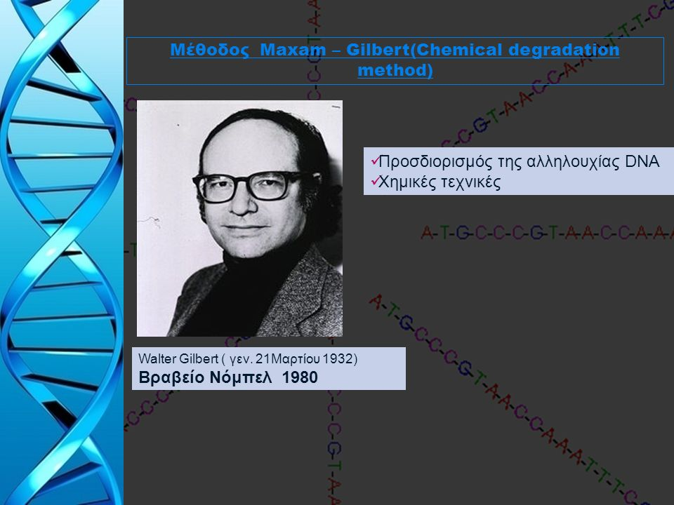 Μέθοδος Maxam – Gilbert(Chemical degradation method) Walter Gilbert ( γεν.