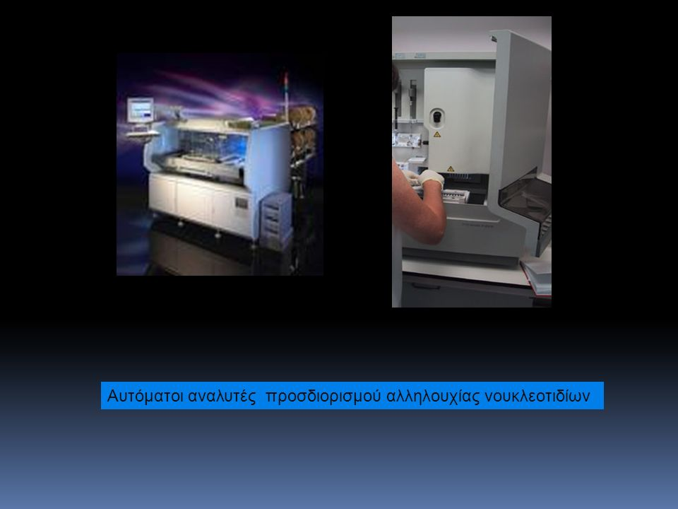 Αυτόματοι αναλυτές προσδιορισμού αλληλουχίας νουκλεοτιδίων