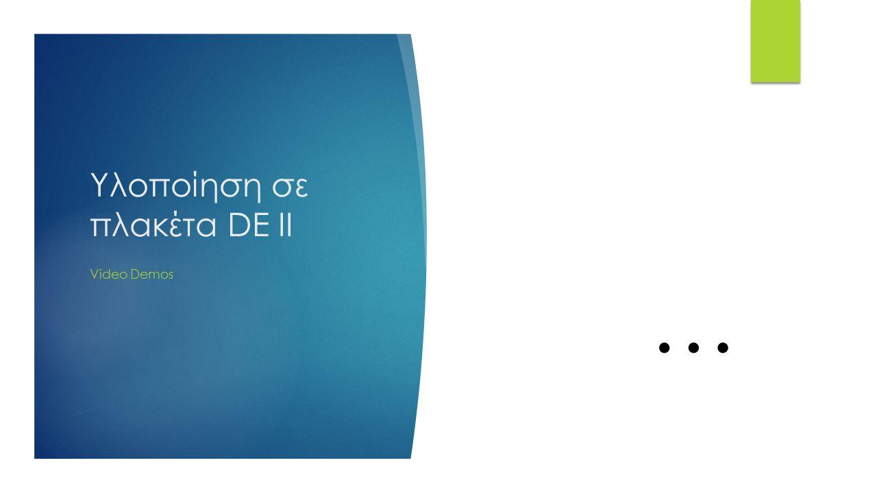 Υλοποίηση σε πλακέτα DE II Video Demos …