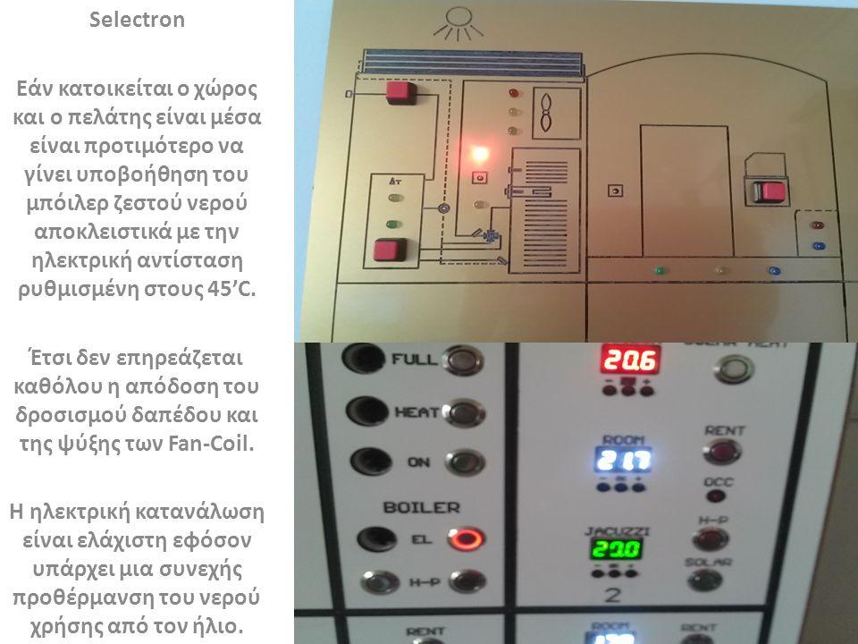 Selectron Εάν κατοικείται ο χώρος και ο πελάτης είναι μέσα είναι προτιμότερο να γίνει υποβοήθηση του μπόιλερ ζεστού νερού αποκλειστικά με την ηλεκτρική αντίσταση ρυθμισμένη στους 45'C.