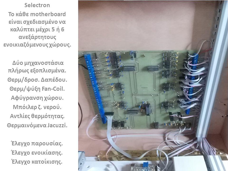 Selectron Το κάθε motherboard είναι σχεδιασμένο να καλύπτει μέχρι 5 ή 6 ανεξάρτητους ενοικιαζόμενους χώρους.