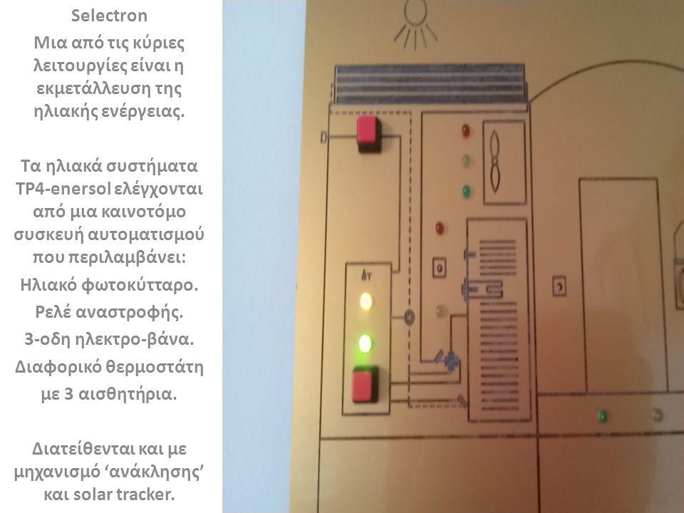 Selectron Μια από τις κύριες λειτουργίες είναι η εκμετάλλευση της ηλιακής ενέργειας.