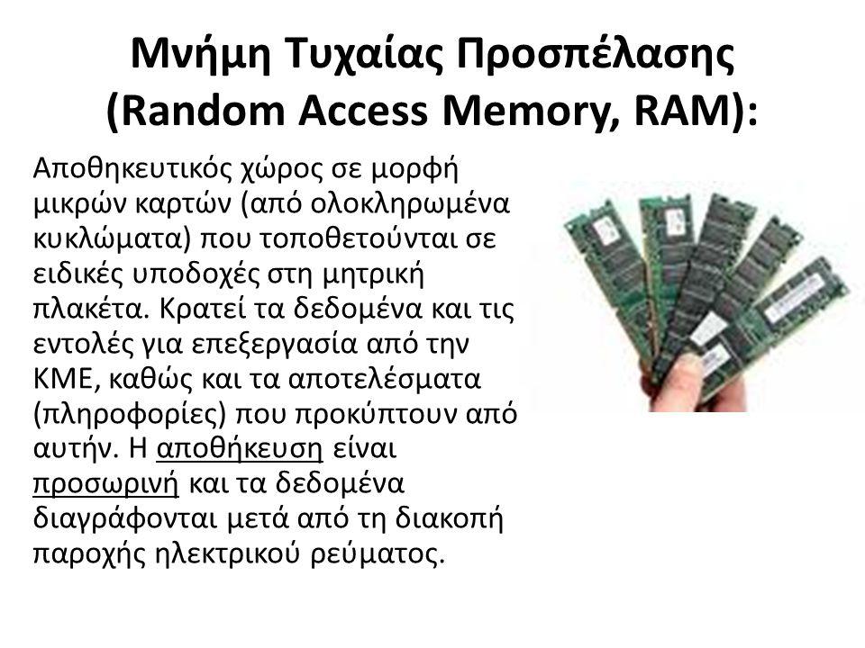 Μνήμη Τυχαίας Προσπέλασης (Random Access Memory, RAM): Αποθηκευτικός χώρος σε μορφή μικρών καρτών (από ολοκληρωμένα κυκλώματα) που τοποθετούνται σε ειδικές υποδοχές στη μητρική πλακέτα.