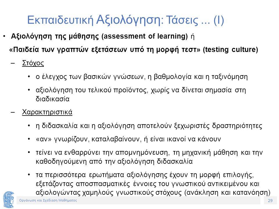 29 Οργάνωση και Σχεδίαση Μαθήματος Εκπαιδευτική Αξιολόγηση : Τάσεις...