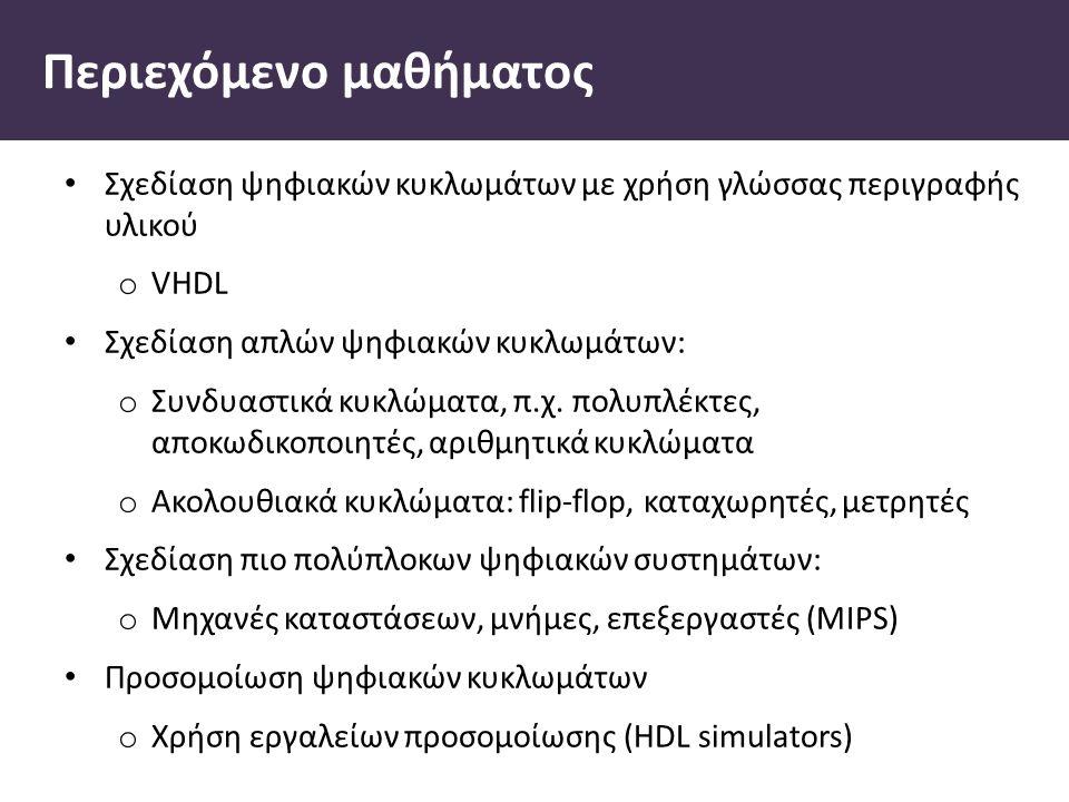 Περιεχόμενο μαθήματος Σχεδίαση ψηφιακών κυκλωµάτων µε χρήση γλώσσας περιγραφής υλικού o VHDL Σχεδίαση απλών ψηφιακών κυκλωµάτων: o Συνδυαστικά κυκλώµατα, π.χ.