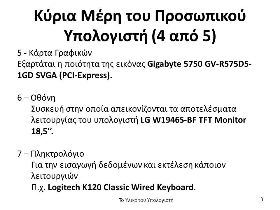 Κύρια Μέρη του Προσωπικού Υπολογιστή (4 από 5) 5 - Κάρτα Γραφικών Εξαρτάται η ποιότητα της εικόνας Gigabyte 5750 GV-R575D5- 1GD SVGA (PCI-Express).