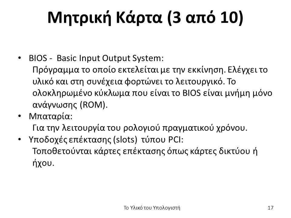 Μητρική Κάρτα (3 από 10) BIOS - Basic Input Output System: Πρόγραμμα το οποίο εκτελείται με την εκκίνηση.
