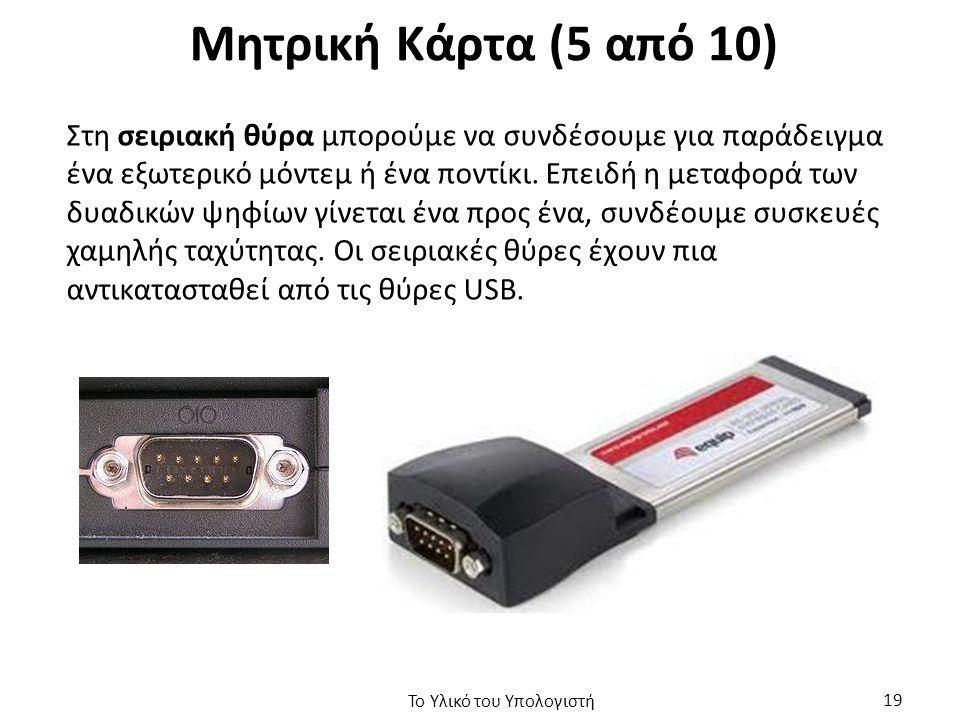 Μητρική Κάρτα (5 από 10) Στη σειριακή θύρα μπορούμε να συνδέσουμε για παράδειγμα ένα εξωτερικό μόντεμ ή ένα ποντίκι.