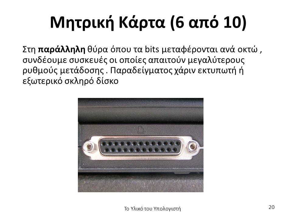 Μητρική Κάρτα (6 από 10) Στη παράλληλη θύρα όπου τα bits μεταφέρονται ανά οκτώ, συνδέουμε συσκευές οι οποίες απαιτούν μεγαλύτερους ρυθμούς μετάδοσης.
