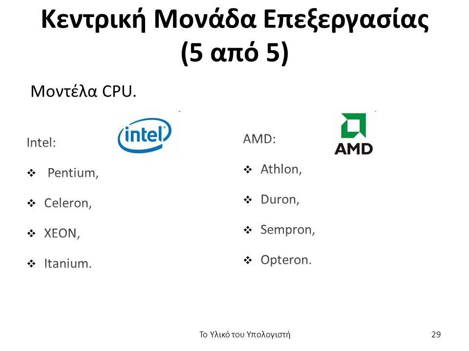 Κεντρική Μονάδα Επεξεργασίας (5 από 5) Μοντέλα CPU. Το Υλικό του Υπολογιστή 29