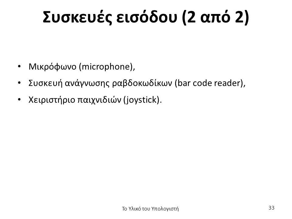 Συσκευές εισόδου (2 από 2) Μικρόφωνο (microphone), Συσκευή ανάγνωσης ραβδοκωδίκων (bar code reader), Χειριστήριο παιχνιδιών (joystick).