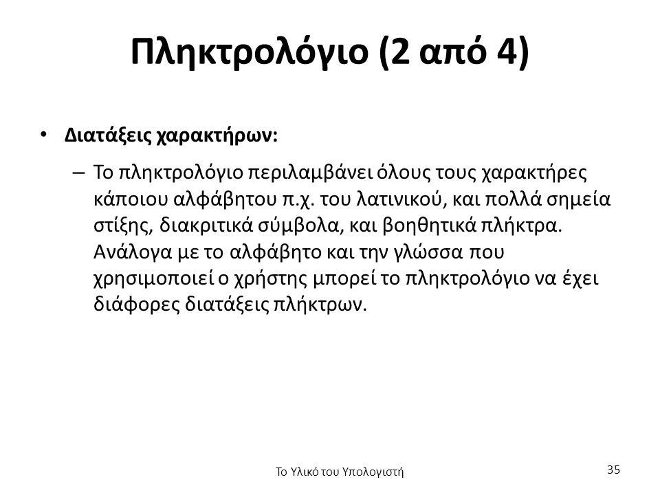 Πληκτρολόγιο (2 από 4) Διατάξεις χαρακτήρων: – Το πληκτρολόγιο περιλαμβάνει όλους τους χαρακτήρες κάποιου αλφάβητου π.χ.