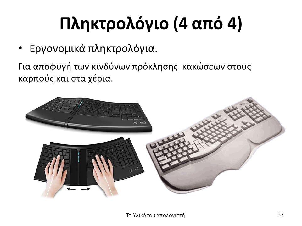 Πληκτρολόγιο (4 από 4) Εργονομικά πληκτρολόγια.