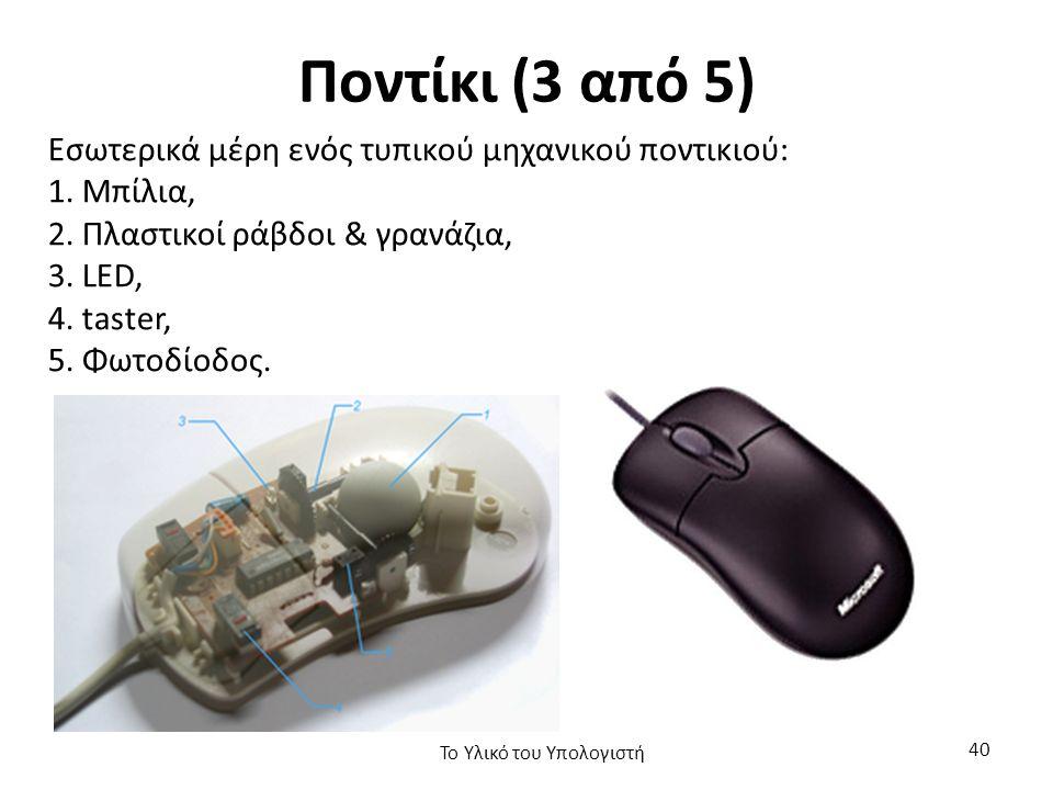 Ποντίκι (3 από 5) Εσωτερικά μέρη ενός τυπικού μηχανικού ποντικιού: 1.