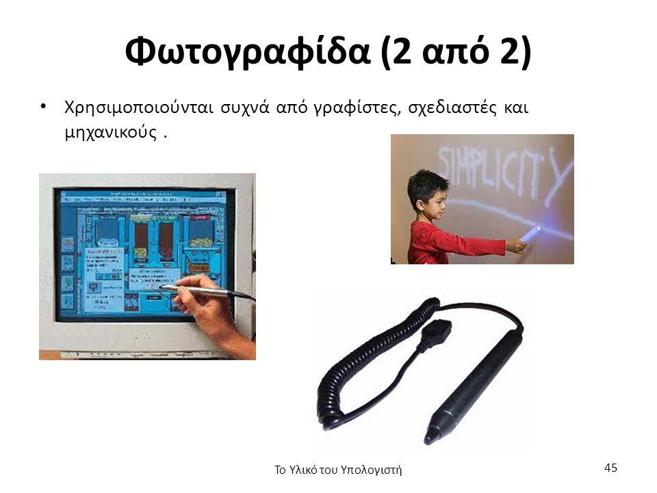 Φωτογραφίδα (2 από 2) Χρησιμοποιούνται συχνά από γραφίστες, σχεδιαστές και μηχανικούς.