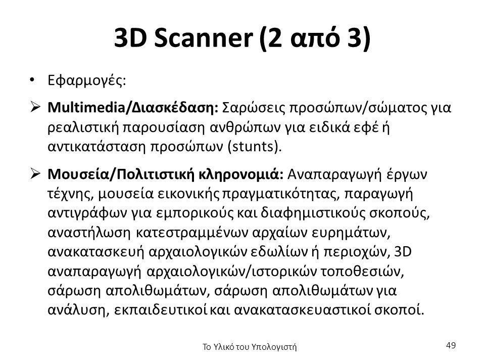 3D Scanner (2 από 3) Εφαρμογές:  Multimedia/Διασκέδαση: Σαρώσεις προσώπων/σώματος για ρεαλιστική παρουσίαση ανθρώπων για ειδικά εφέ ή αντικατάσταση προσώπων (stunts).