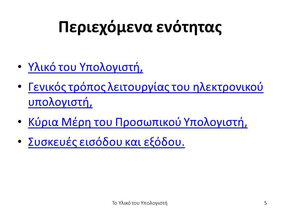 Πληκτρολόγιο (3 από 4) QWERTY διάταξη: Ορισμένοι από τους ειδικούς χαρακτήρες που περιέχονται στο πληκτρολόγιο είναι οι ακόλουθοι: + _ - = .