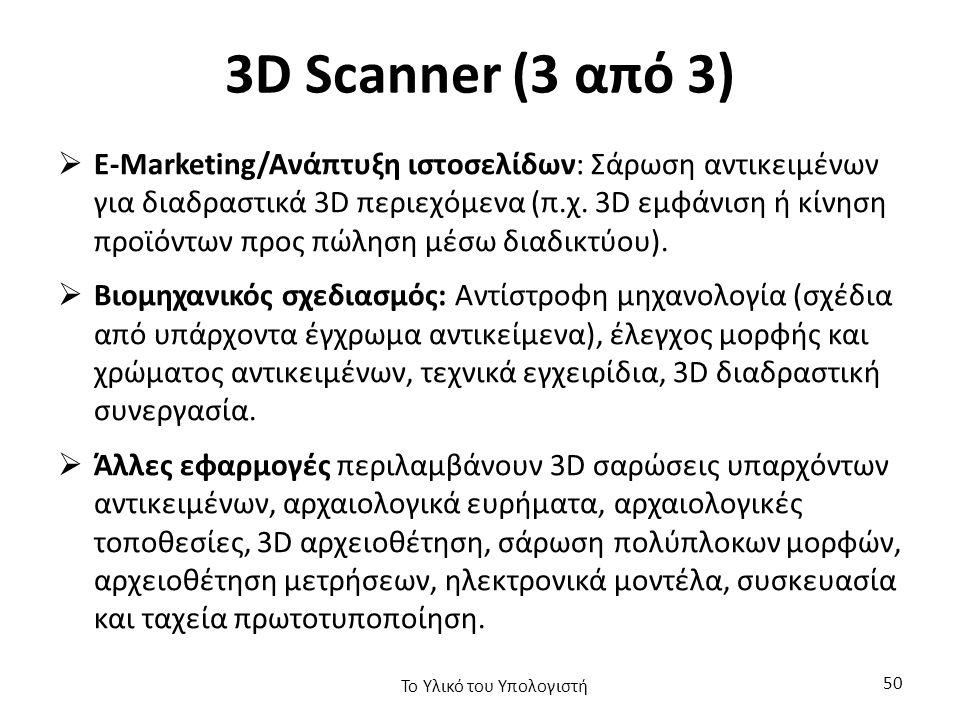 3D Scanner (3 από 3)  E-Marketing/Ανάπτυξη ιστοσελίδων: Σάρωση αντικειμένων για διαδραστικά 3D περιεχόμενα (π.χ.