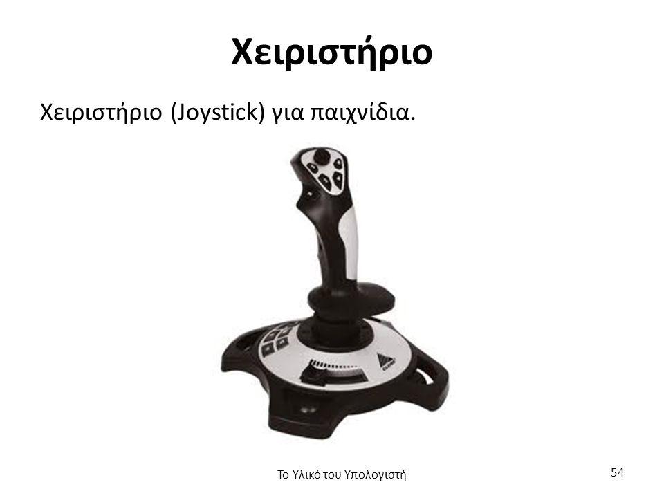 Χειριστήριο Χειριστήριο (Joystick) για παιχνίδια. Το Υλικό του Υπολογιστή 54