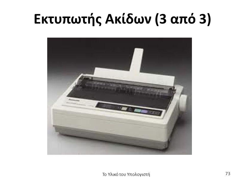 Εκτυπωτής Ακίδων (3 από 3) Το Υλικό του Υπολογιστή 73