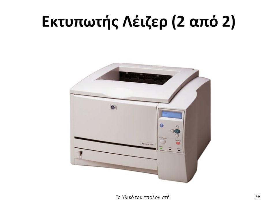 Εκτυπωτής Λέιζερ (2 από 2) Το Υλικό του Υπολογιστή 78