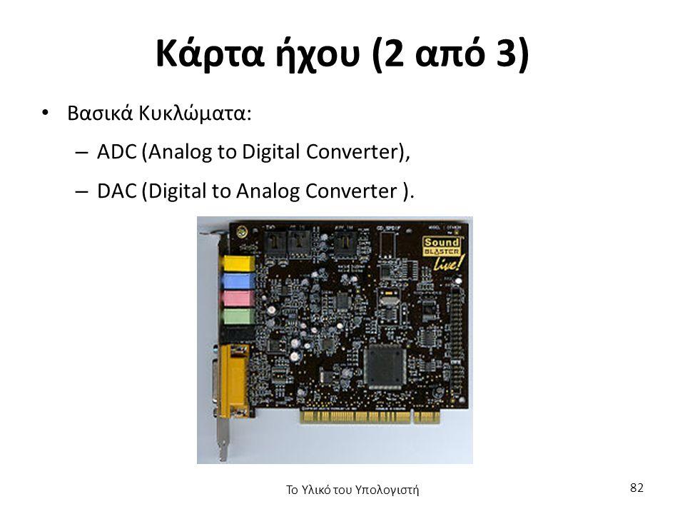 Κάρτα ήχου (2 από 3) Βασικά Κυκλώματα: – ADC (Analog to Digital Converter), – DAC (Digital to Analog Converter ).