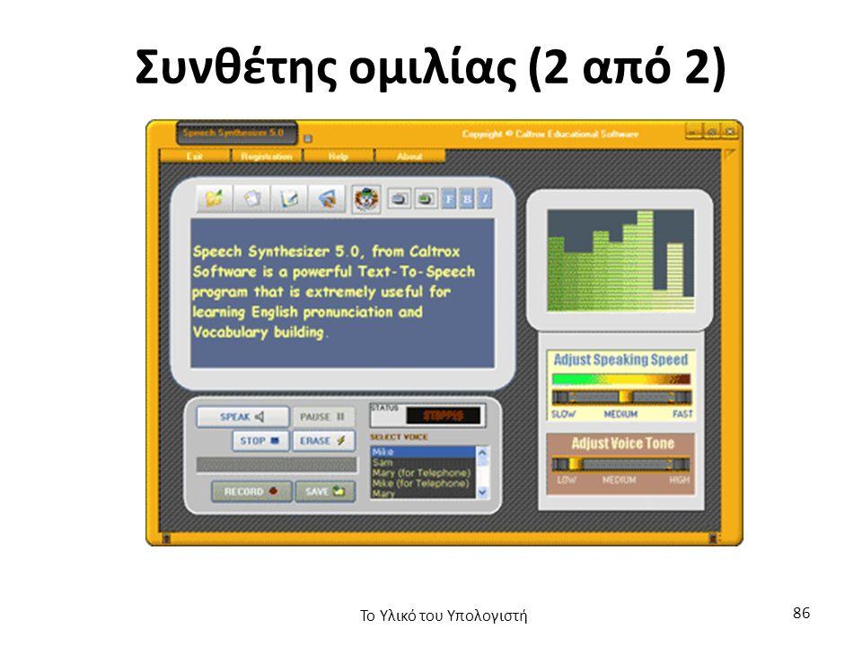 Συνθέτης ομιλίας (2 από 2) Το Υλικό του Υπολογιστή 86