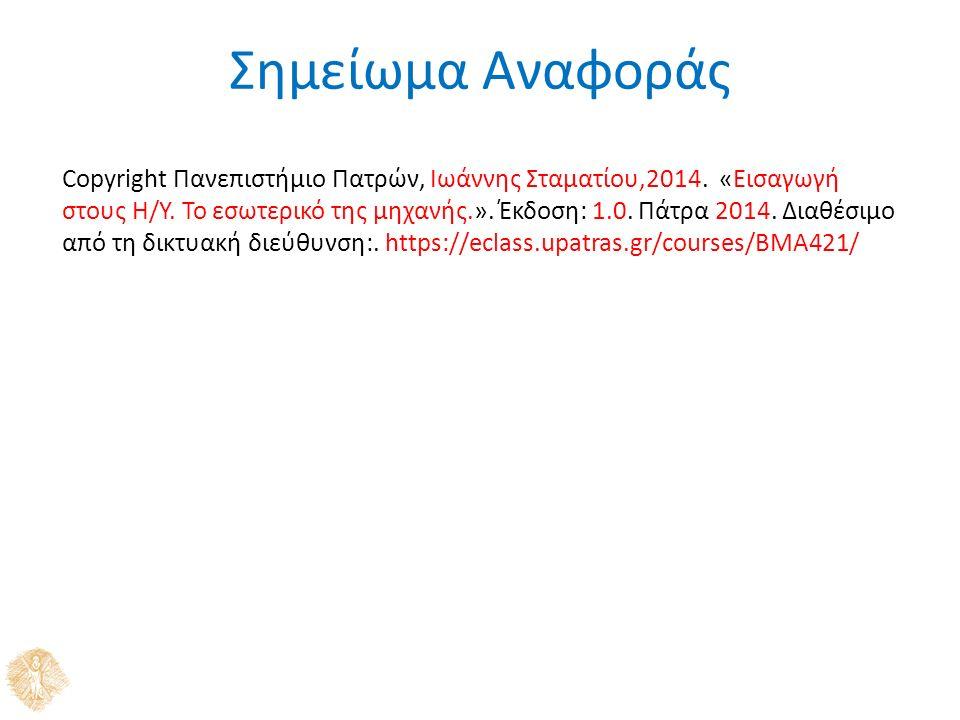 Σημείωμα Αναφοράς Copyright Πανεπιστήμιο Πατρών, Ιωάννης Σταματίου,2014. «Εισαγωγή στους Η/Υ. Το εσωτερικό της μηχανής.». Έκδοση: 1.0. Πάτρα 2014. Δια