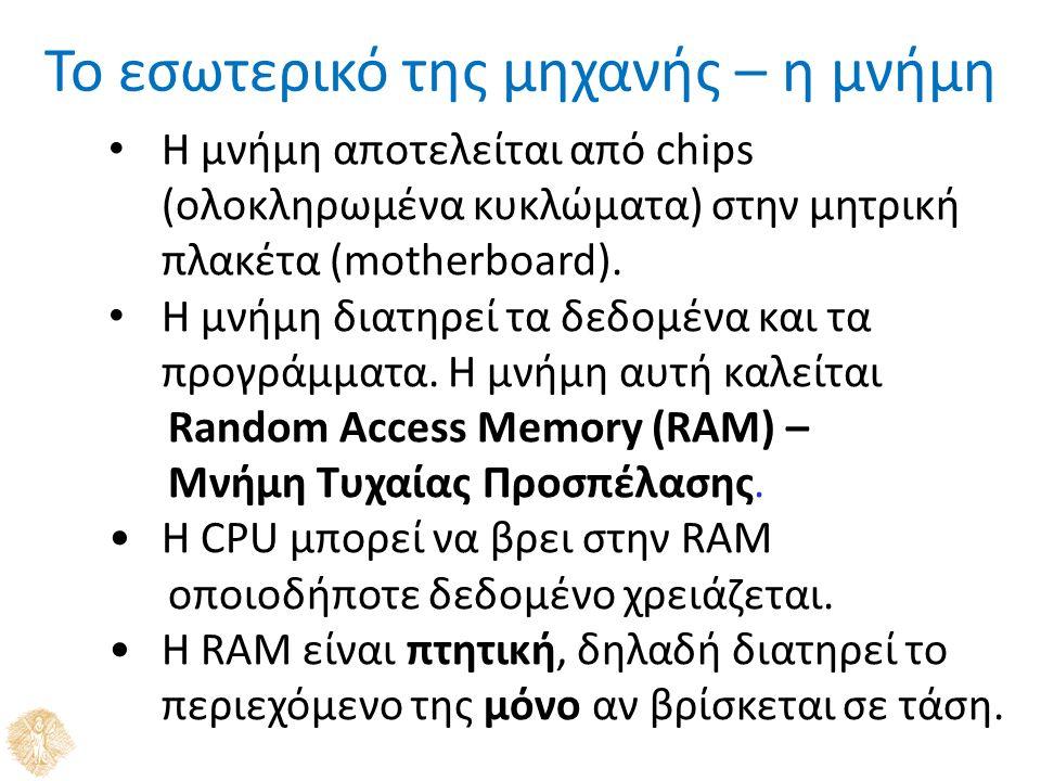 Η μνήμη αποτελείται από chips (ολοκληρωμένα κυκλώματα) στην μητρική πλακέτα (motherboard).