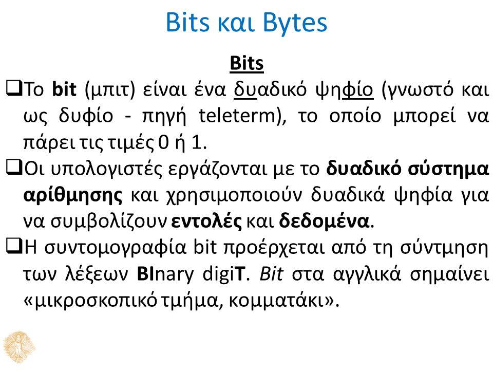 Bits και Bytes Bits  Το bit (μπιτ) είναι ένα δυαδικό ψηφίο (γνωστό και ως δυφίο - πηγή teleterm), το οποίο μπορεί να πάρει τις τιμές 0 ή 1.