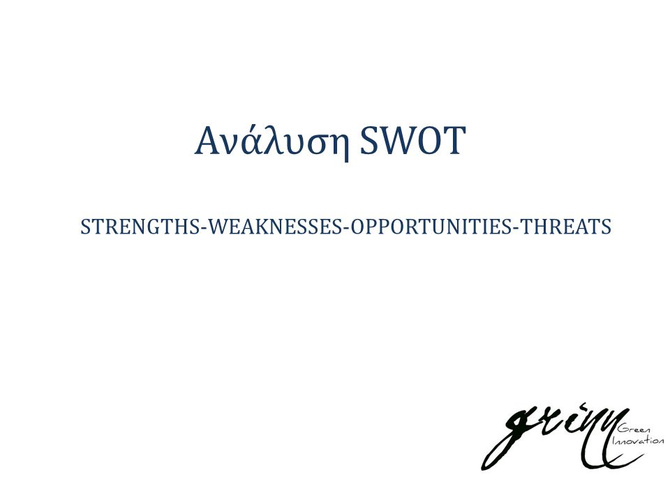 Ανάλυση SWOT STRENGTHS-WEAKNESSES-OPPORTUNITIES-THREATS