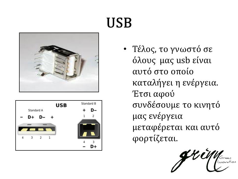 USB Τέλος, το γνωστό σε όλους μας usb είναι αυτό στο οποίο καταλήγει η ενέργεια.