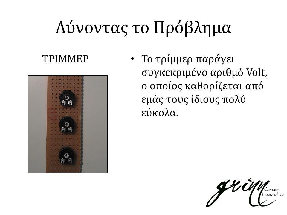 Λύνοντας το Πρόβλημα ΤΡΙΜΜΕΡ Το τρίμμερ παράγει συγκεκριμένο αριθμό Volt, ο οποίος καθορίζεται από εμάς τους ίδιους πολύ εύκολα.