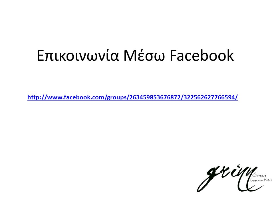 Επικοινωνία Μέσω Facebook http://www.facebook.com/groups/263459853676872/322562627766594/