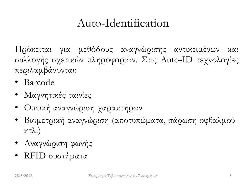 Auto-Identification Πρόκειται για μεθόδους αναγνώρισης αντικειμένων και συλλογής σχετικών πληροφοριών. Στις Auto-ID τεχνολογίες περιλαμβάνονται: Barco