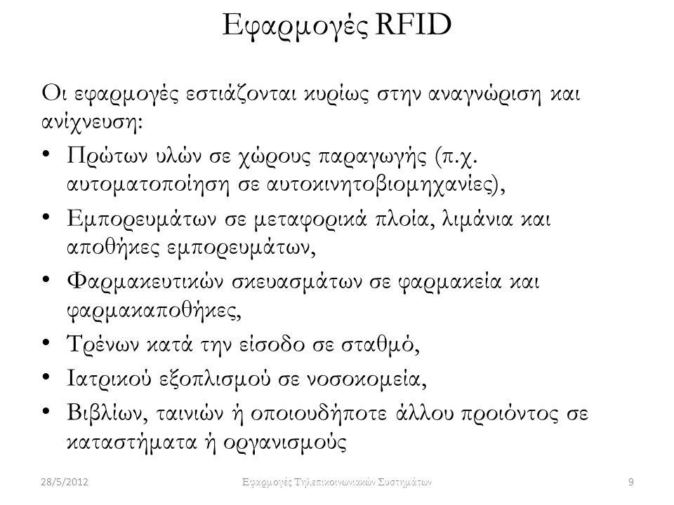 Εφαρμογές RFID Οι εφαρμογές εστιάζονται κυρίως στην αναγνώριση και ανίχνευση: Πρώτων υλών σε χώρους παραγωγής (π.χ. αυτοματοποίηση σε αυτοκινητοβιομηχ